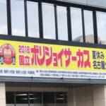 ボリショイサーカス名古屋へ行ってきた!プログラムやチケット情報や持ち込みは?