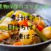 煮物を保存する時煮汁はどうする?冷蔵庫だと日持ちは?鍋のままで良い?